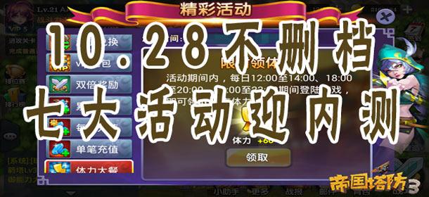 七大活动引爆《帝国塔防3》10.28不删档