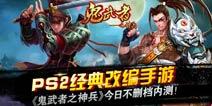 PS2经典改编手游《鬼武者之神兵》今日不删档内测!