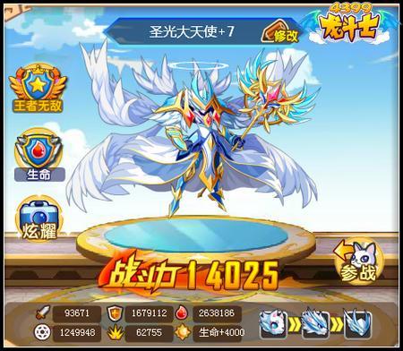 龙斗士圣光大天使7阶属性 极限守护属性