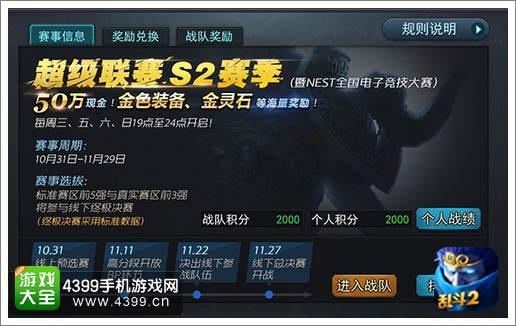 乱斗西游2超级联赛s2赛季赛程规则介绍