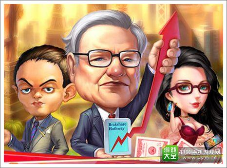 《大富豪2:商业大享》公测豪华礼包