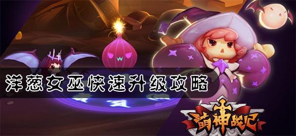 萌神战记女巫攻略 洋葱女巫快速升级攻略