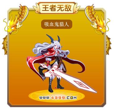 龙斗士吸血鬼猎人技能表 吸血鬼猎人图鉴
