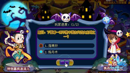 奥奇传说炅炅蝙蝠怎么得 在哪 第一关第二题