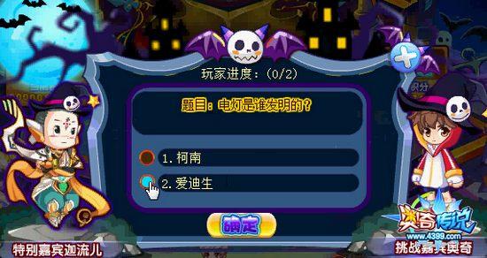 奥奇传说炅炅蝙蝠怎么得 在哪 第一关第一题