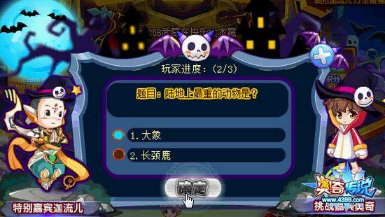 奥奇传说炅炅蝙蝠怎么得 在哪 第二关3题