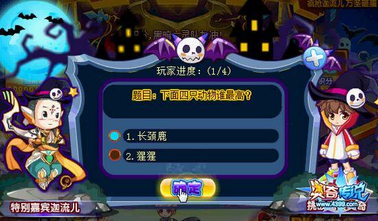 奥奇传说炅炅蝙蝠怎么得 在哪 第三关