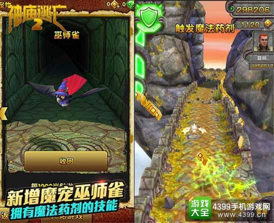 神庙逃亡2图1