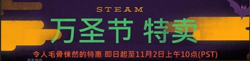 Steam万圣节特卖 《巫师3》领衔豪华降价阵容