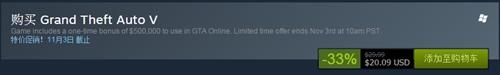 Steam万圣节特卖 GTA5价格