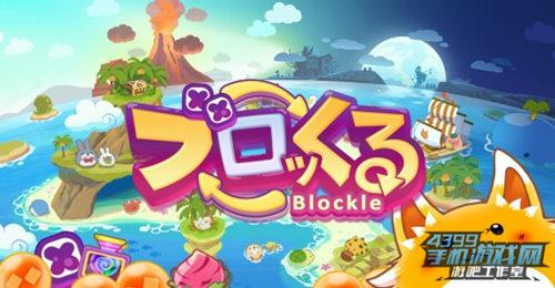 《Blockle》