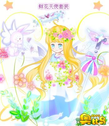 奥比岛鲜花天使套装图鉴