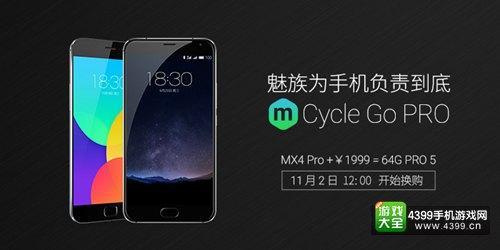 MX4 Pro抵1100元 Pro5换购定案