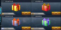 全民枪战2(枪友嘉年华)万圣节礼包哪个好 买哪个万圣节礼包划算