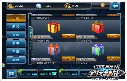 全民枪战2(枪友嘉年华)万圣节礼包