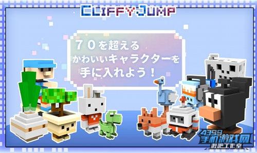 《CLIFFY JUMP》