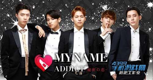 MyNameAddict1