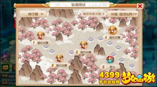 梦幻西游手瑶池仙阵第4关值年功曹攻略