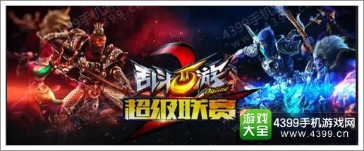 乱斗西游2超级联赛S2赛季战火点燃 民间大神崛起