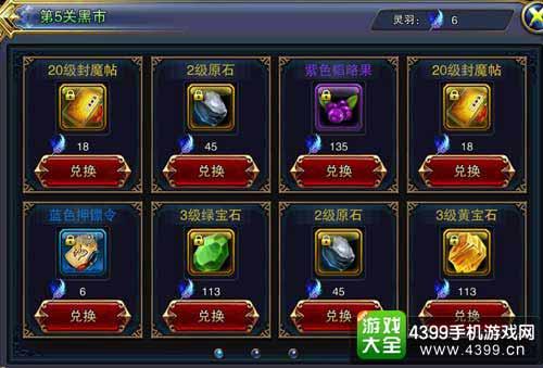 六龙争霸3D图4