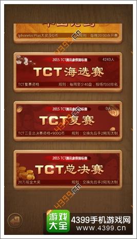 天天象棋TCT海选赛