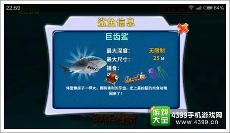 饥饿的鲨鱼巨齿鲨