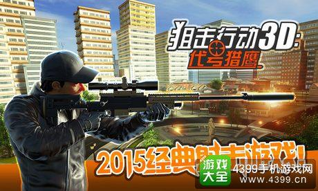 狙击行动3D代号猎鹰安卓版下载