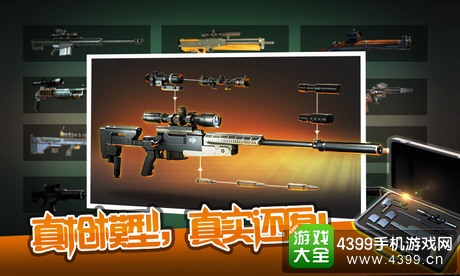 狙击行动3D代号猎鹰下载