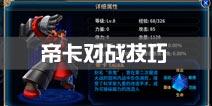 苍翼之刃帝卡对战技巧 英雄使用攻略