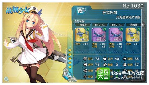 """载机的名目繁多,但最优秀的还是要属几首金闪闪: 战斗机:""""海毒牙""""11对空、""""FX5U飞行圆饼""""10对空、3幸运、-1回避、""""烈风""""9对空11回避 轰炸机:六星""""B25杜立特队""""20轰炸 鱼雷机:""""流行""""10鱼类4反潜1索敌 需要额外提及的是,六星轰炸机""""B25杜立特队""""属性惊人,铝消耗也惊人,单加耗铝是其余战轰炸机的三倍左右——这艘五彩"""