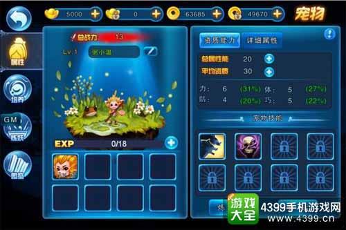 百战仙侠图1