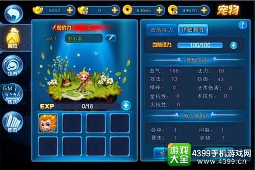 百战仙侠图2