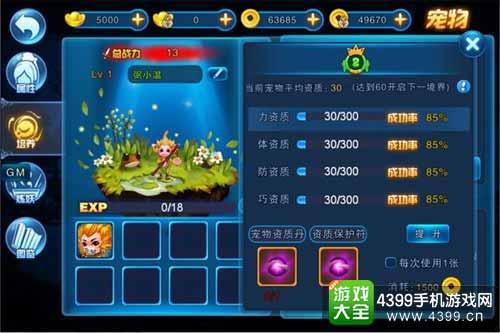 百战仙侠图3