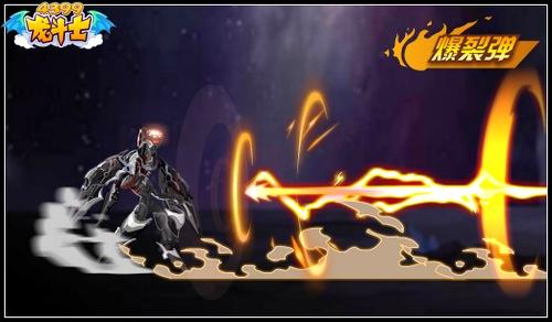 龙斗士毁灭者技能爆裂弹