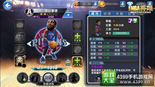 NBA英雄截图