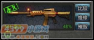 4399创世兵魂雷矢-M4
