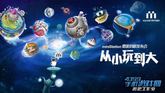 腾讯微游戏主机ministation发布