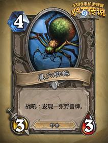炉石传说墓穴蜘蛛
