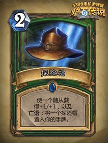 炉石传说探险帽