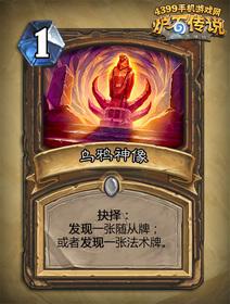 炉石传说乌鸦神像