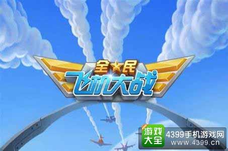 全民飞机大战图1