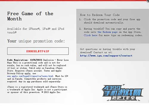 IGN活动页面2