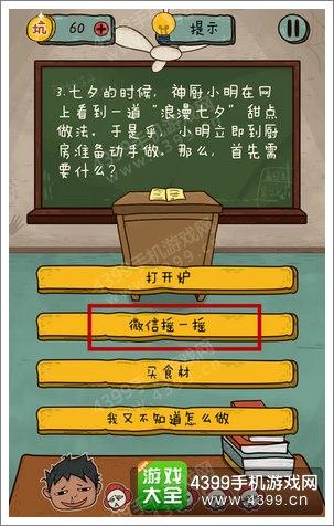 坑爹么么答2第3题答案