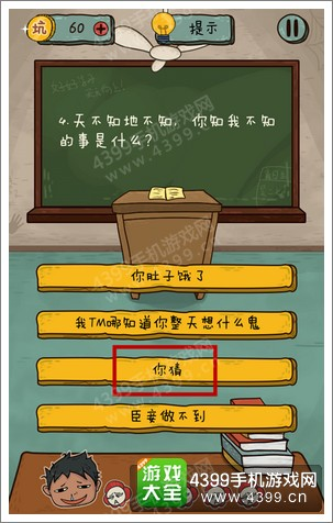 坑爹么么答2第4题答案
