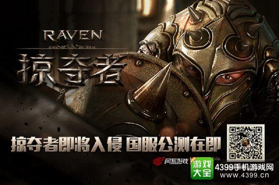raven掠夺者好玩吗