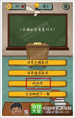 坑爹么么答2第5题答案