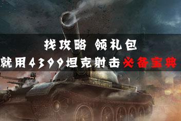 4399坦克射击必备宝典APK上线了 赶快拿起手机下载吧!