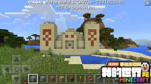 我的世界手机版沙漠神殿