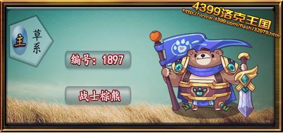 洛克王国战士棕熊