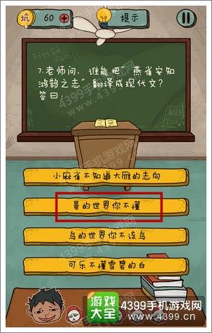 坑爹么么答2第7题答案